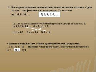 2. Для каждой арифметической прогрессии укажите её разность d. а) 1,2; 2,8; 4