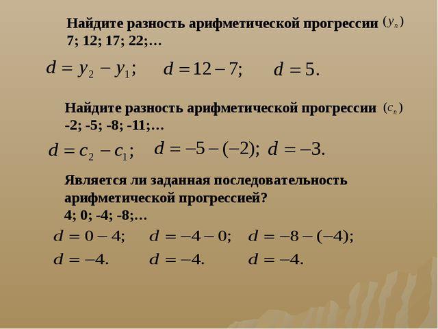 Найдите разность арифметической прогрессии 7; 12; 17; 22;… Найдите разность а...