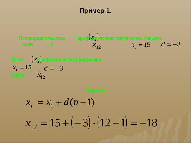 Пример 1. Последовательность -арифметическая прогрессия. Найдите : , если и Д...