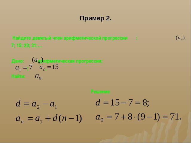 Пример 2. Найдите девятый член арифметической прогрессии : 7; 15; 23; 31;… Да...