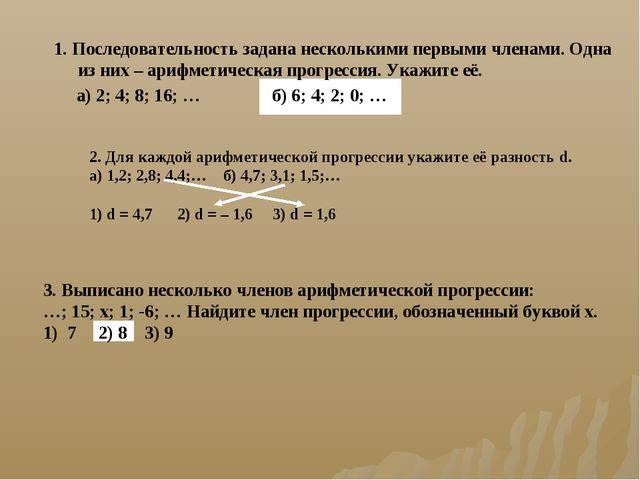 2. Для каждой арифметической прогрессии укажите её разность d. а) 1,2; 2,8; 4...