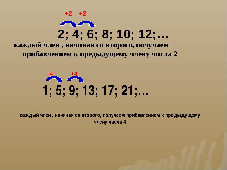 +2 +2 2; 4; 6; 8; 10; 12;… каждый член , начиная со второго, получаем прибав...