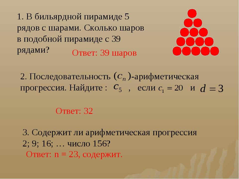 1. В бильярдной пирамиде 5 рядов с шарами. Сколько шаров в подобной пирамиде...