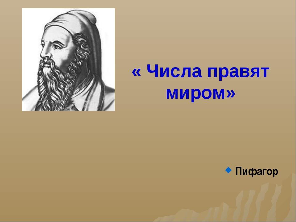 « Числа правят миром» Пифагор