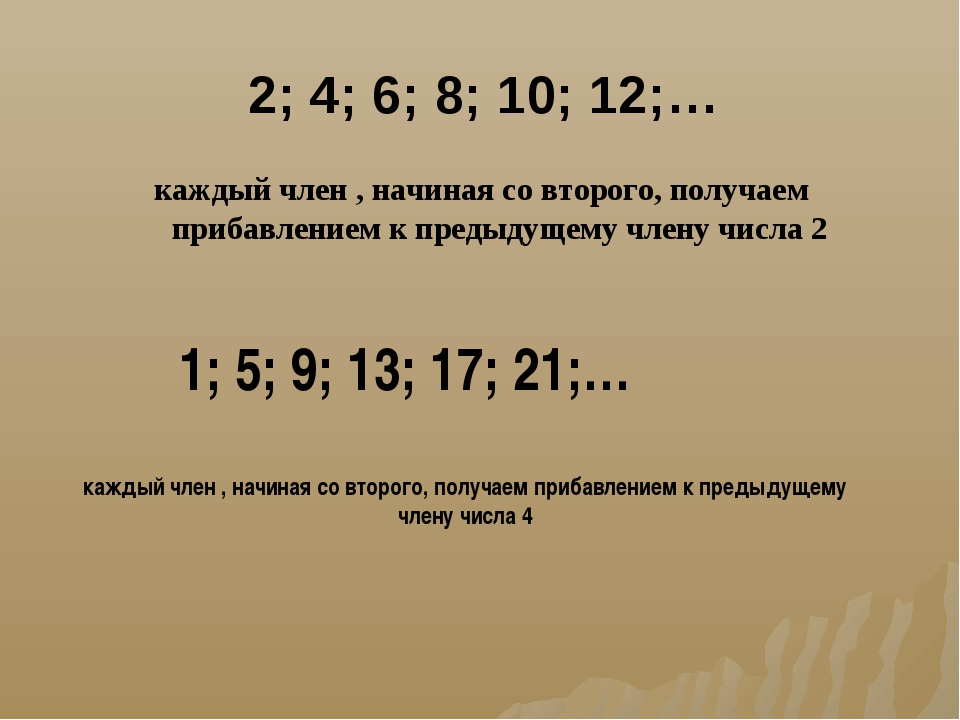 2; 4; 6; 8; 10; 12;… каждый член , начиная со второго, получаем прибавлением...