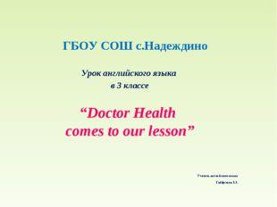 """ГБОУ СОШ с.Надеждино Урок английского языка в 3 классе """"Doctor Health comes t"""