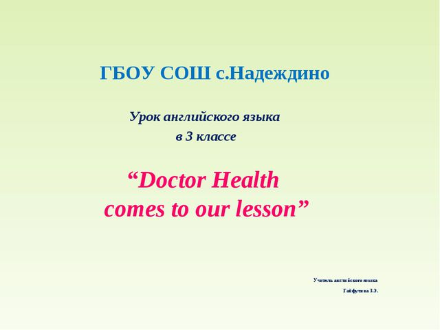 """ГБОУ СОШ с.Надеждино Урок английского языка в 3 классе """"Doctor Health comes t..."""