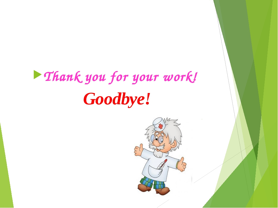Thank you for your work! Goodbye!