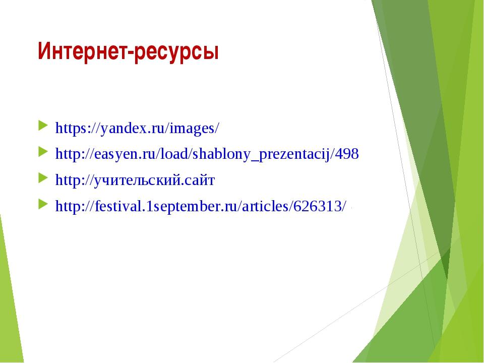 Интернет-ресурсы https://yandex.ru/images/ http://easyen.ru/load/shablony_pre...