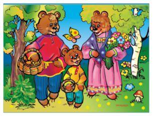 Возле леса на опушке Трое их живет в избушке. Там три стула и три кружки, Три