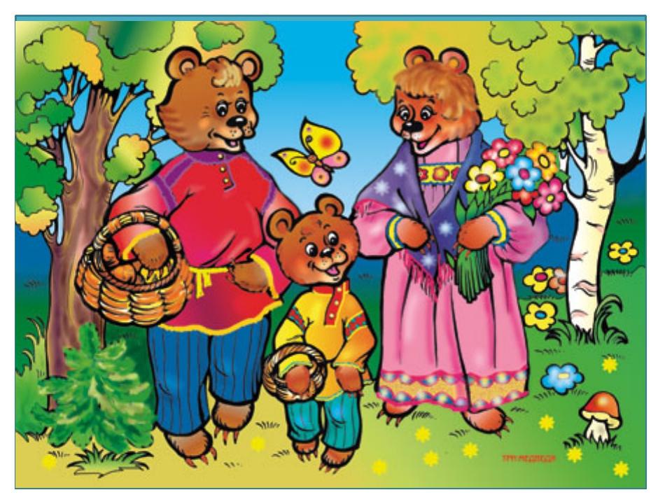 Возле леса на опушке Трое их живет в избушке. Там три стула и три кружки, Три...