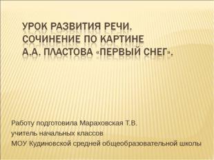 Работу подготовила Мараховская Т.В. учитель начальных классов МОУ Кудиновской