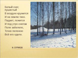 Белый снег, пушистый В воздухе кружится И на землю тихо. Падает, ложится И по