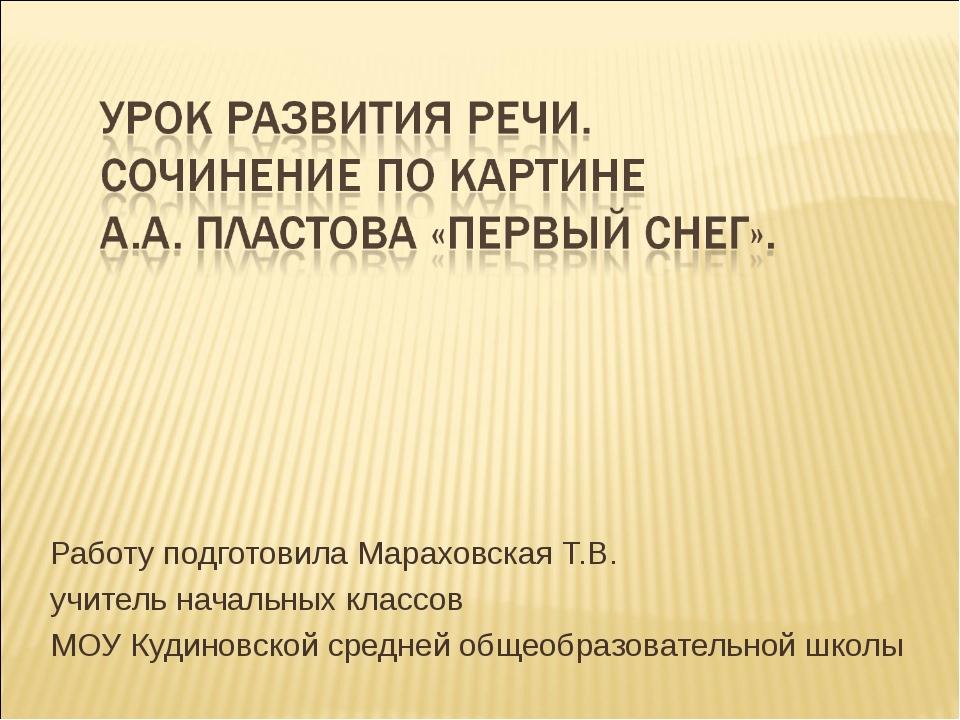 Работу подготовила Мараховская Т.В. учитель начальных классов МОУ Кудиновской...
