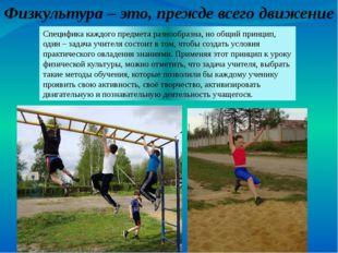 Физкультура – это, прежде всего движение Специфика каждого предмета разнообра