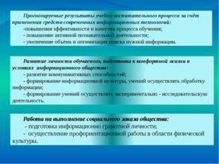 Работа на выполнение социального заказа общества: - подготовка информационно