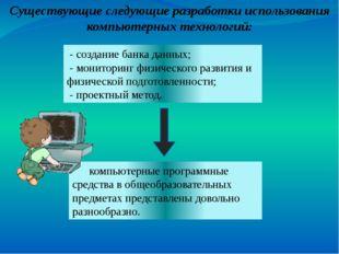 Существующие следующие разработки использования компьютерных технологий: - со