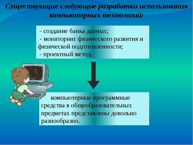 Существующие следующие разработки использования компьютерных технологий: - со...