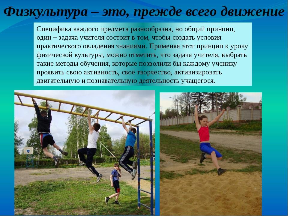 Физкультура – это, прежде всего движение Специфика каждого предмета разнообра...