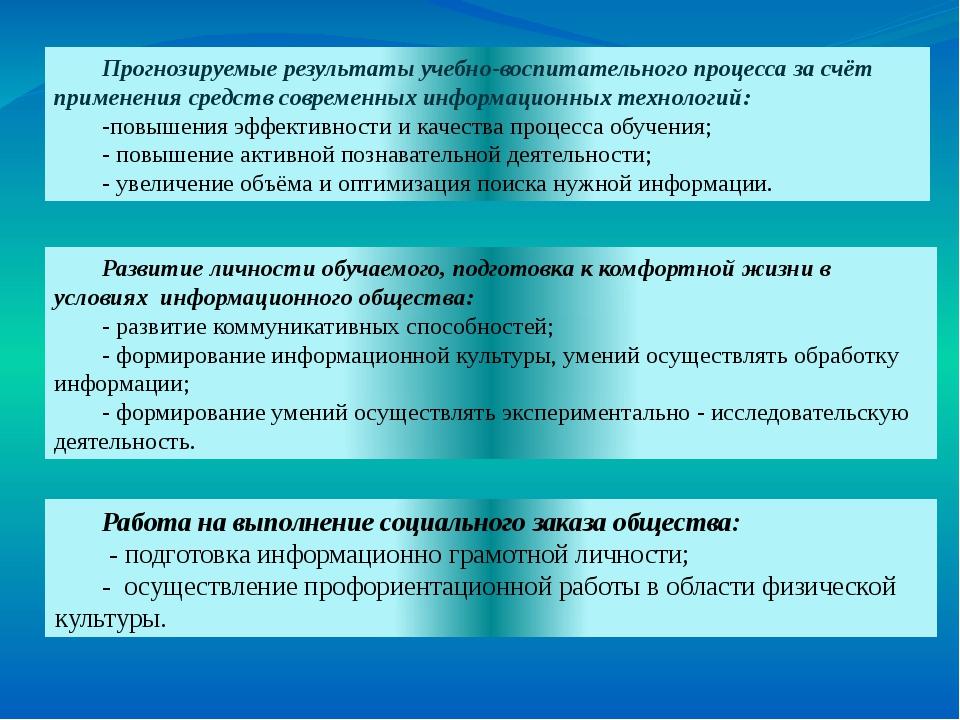 Работа на выполнение социального заказа общества: - подготовка информационно...