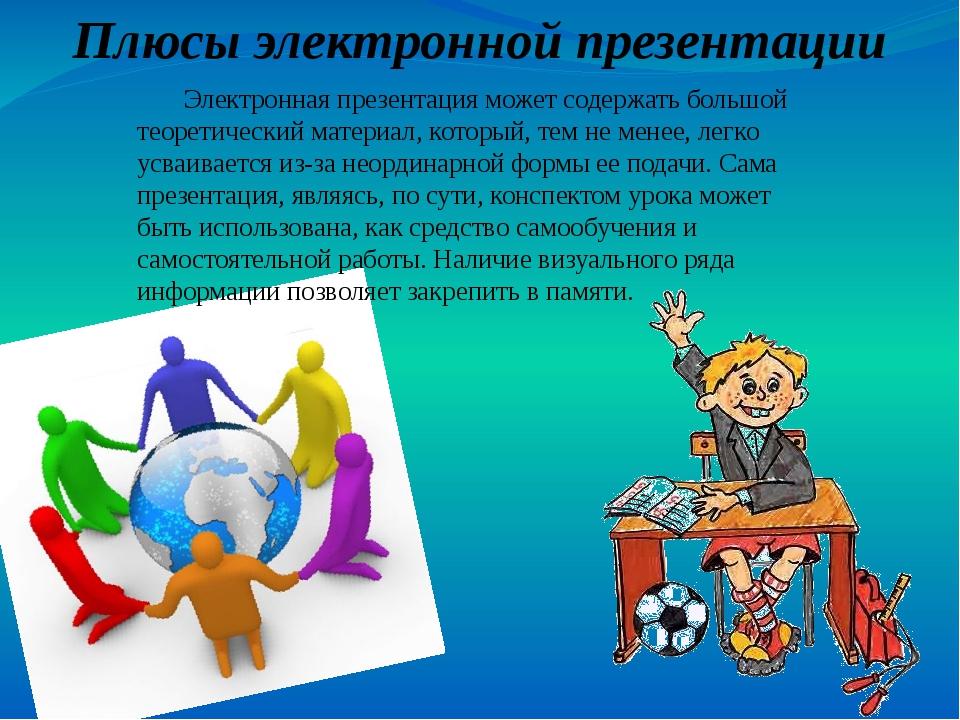 Электронная презентация может содержать большой теоретический материал, котор...