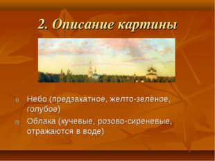 2. Описание картины Небо (предзакатное, желто-зелёное, голубое) Облака (кучев