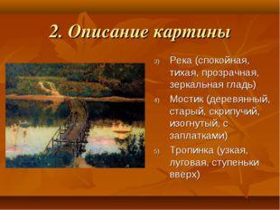 2. Описание картины Река (спокойная, тихая, прозрачная, зеркальная гладь) Мос