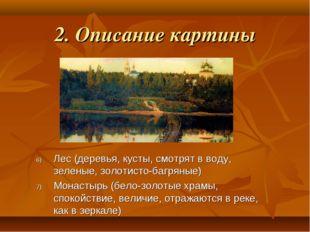 2. Описание картины Лес (деревья, кусты, смотрят в воду, зеленые, золотисто-б