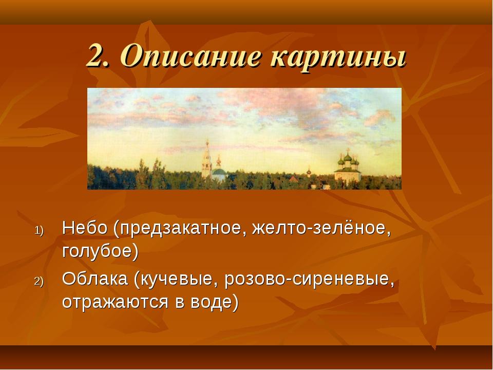 2. Описание картины Небо (предзакатное, желто-зелёное, голубое) Облака (кучев...