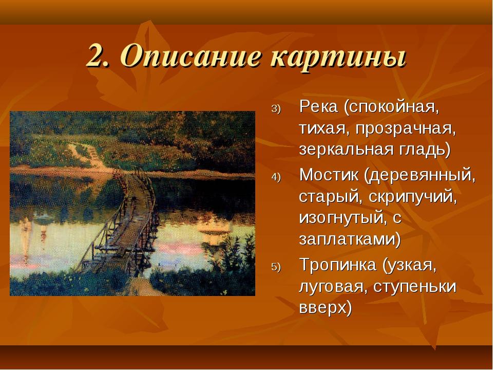 2. Описание картины Река (спокойная, тихая, прозрачная, зеркальная гладь) Мос...