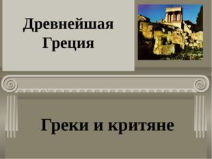 Древнейшая Греция Греки и критяне