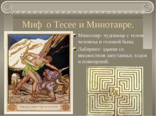 Миф о Тесее и Минотавре. Минотавр- чудовище с телом человека и головой быка.