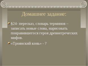 Домашнее задание: §24- пересказ, словарь терминов –записать новые слова, нари