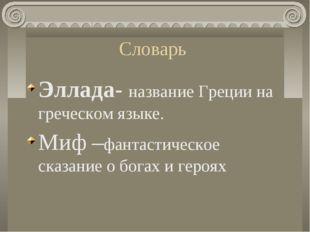 Словарь Эллада- название Греции на греческом языке. Миф –фантастическое сказа