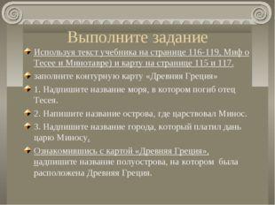 Выполните задание Используя текст учебника на странице 116-119, Миф о Тесее и