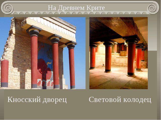 Кносский дворец Световой колодец На Древнем Крите
