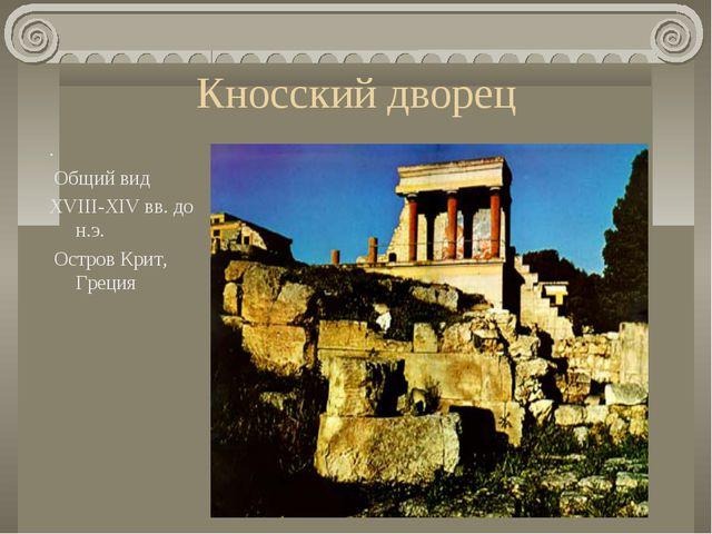 Кносский дворец . Общий вид XVIII-XIV вв. до н.э. Остров Крит, Греция