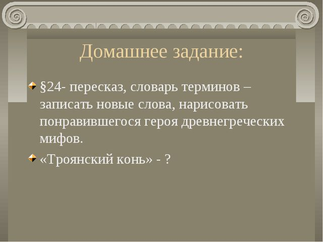 Домашнее задание: §24- пересказ, словарь терминов –записать новые слова, нари...