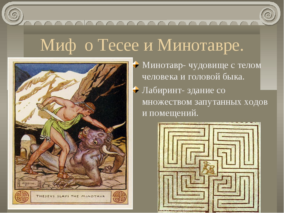 Миф о Тесее и Минотавре. Минотавр- чудовище с телом человека и головой быка....