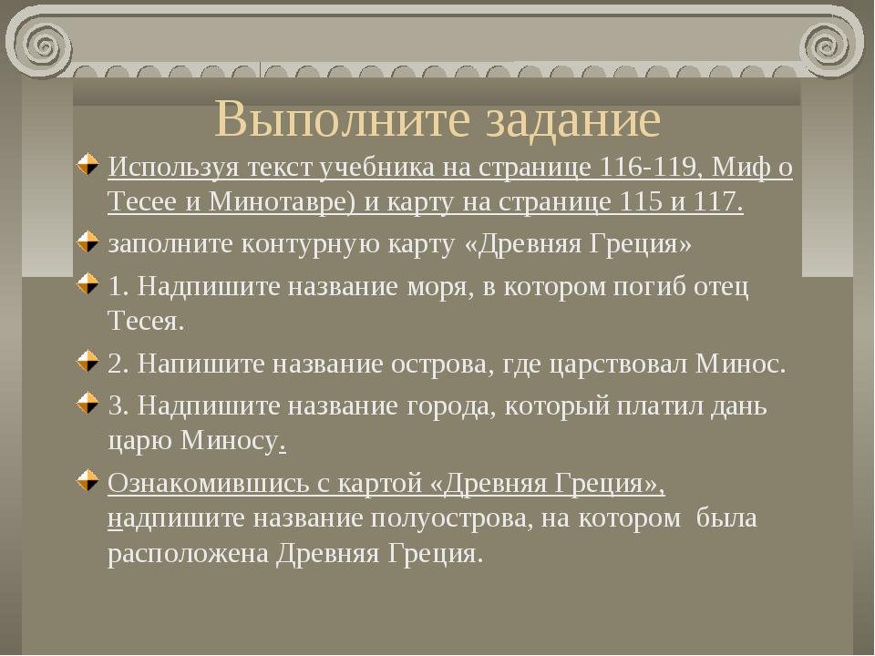 Выполните задание Используя текст учебника на странице 116-119, Миф о Тесее и...