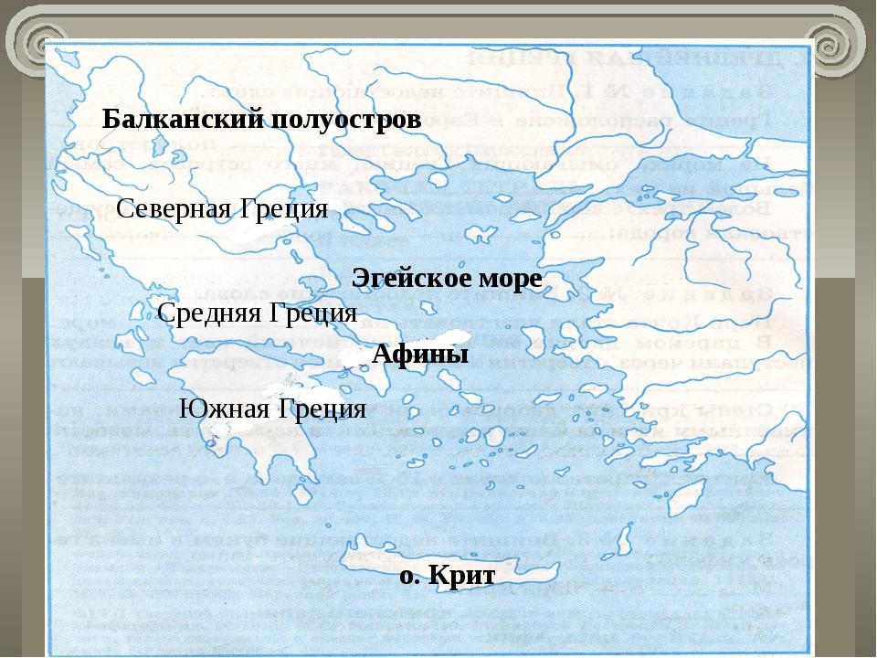 Эгейское море о. Крит Афины Балканский полуостров Северная Греция Средняя Гре...