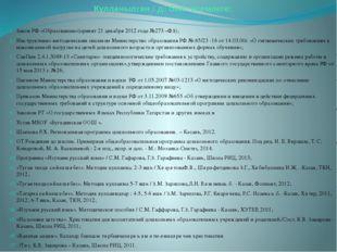 Кулланылган әдәбият исемлеге: Закон РФ «Образовании»(принят 21 декабря 2012 г