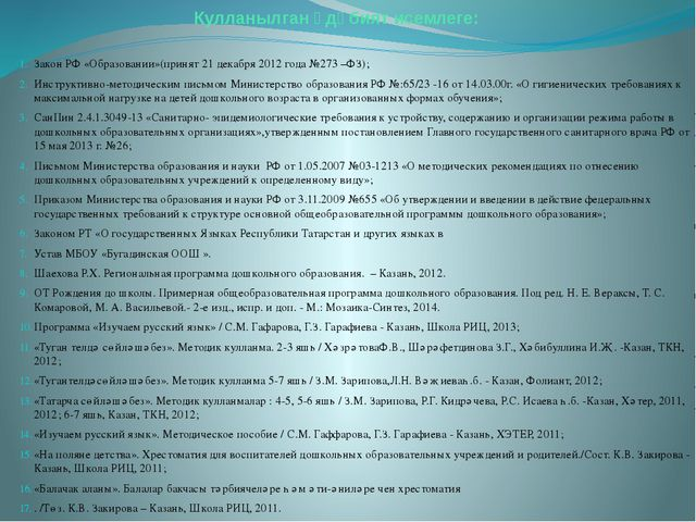 Кулланылган әдәбият исемлеге: Закон РФ «Образовании»(принят 21 декабря 2012 г...