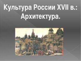 Культура России XVII в.: Архитектура.