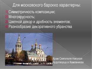 Для московского барокко характерны: Симметричность композиции; Многоярусность