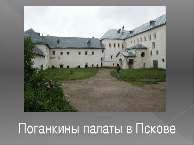 Поганкины палаты в Пскове
