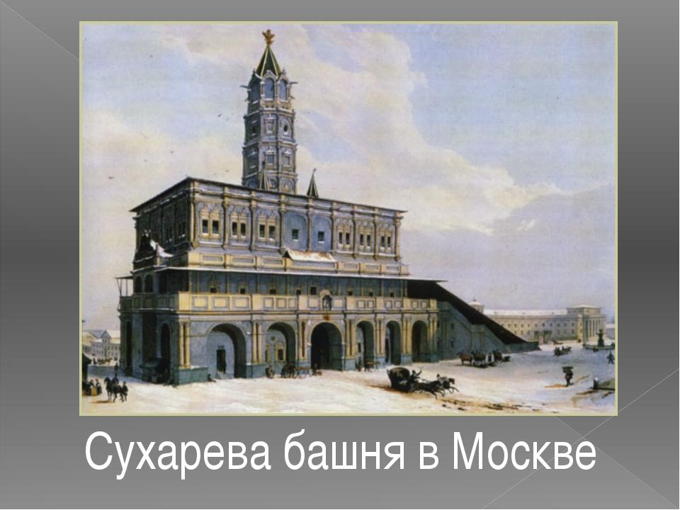 Сухарева башня в Москве