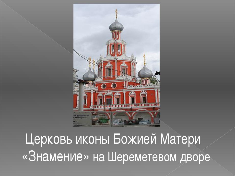 Церковь иконы Божией Матери «Знамение» на Шереметевом дворе