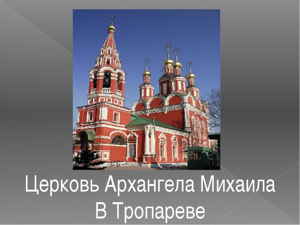 Церковь Архангела Михаила В Тропареве