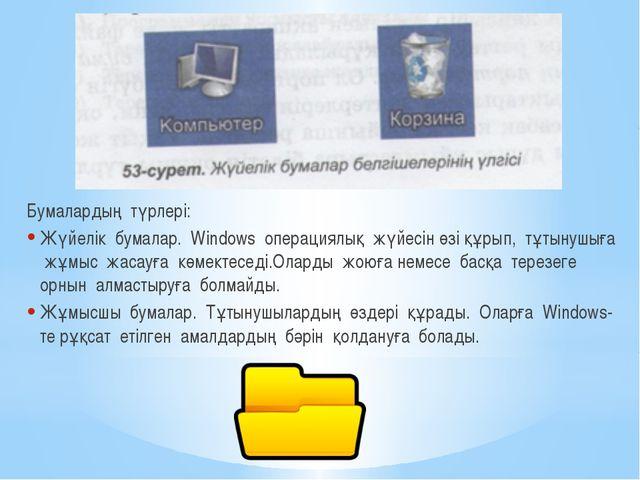 Бумалардың түрлері: Жүйелік бумалар. Windows операциялық жүйесін өзі құрып, т...